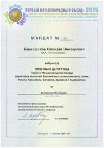 Борозденков Николай на международном съезде директоров