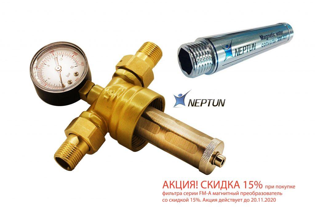 Самопромывной фильтры для воды