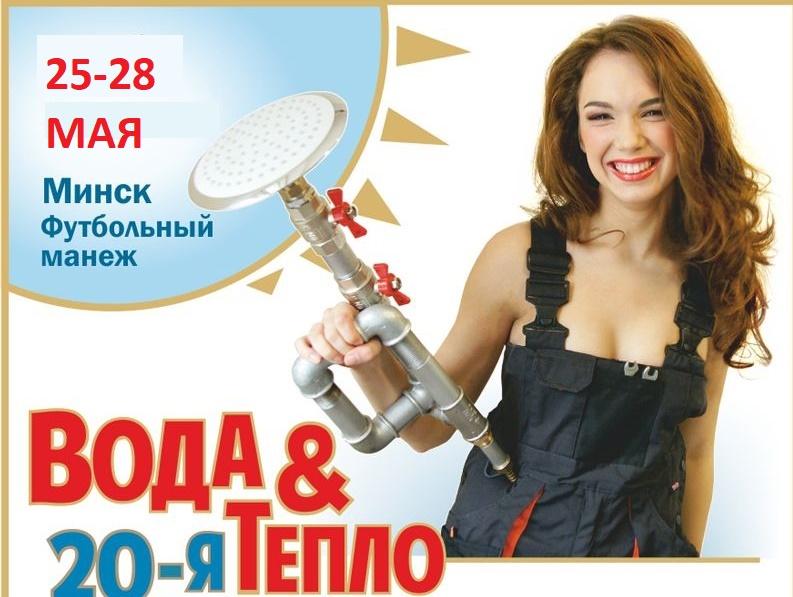 NEPTUN фильтры для воды на выставке в Республике Беларусь